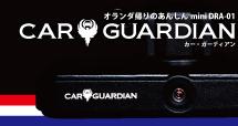 オランダ帰りのあんしんmini「Car Guardian」